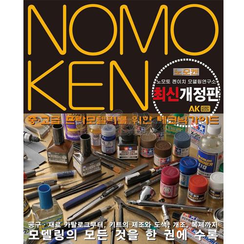 노모켄 : 중,고급 프라모델러를 위한 테크닉가이드 (최신개정판)