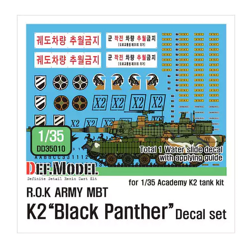 [Def.Model] 1/35 ROK Army K2 'Black Panther' Decal Set for Academy Kit [35010]