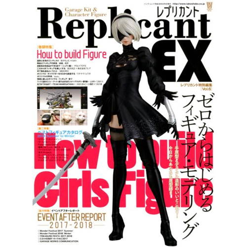 [竹書房] 리플리칸트 EX Vol.6 (How to build Figure) [91559]