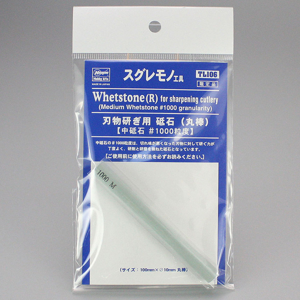 [하세가와] Whetstone(R) for sharpening cutlery (Medium #1000) TL106 [71066]