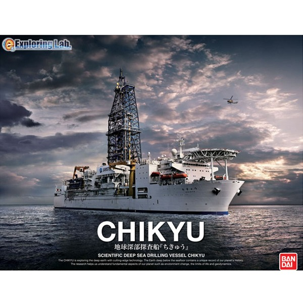 [반다이] 1/700 Exploring Lab Deep Sea Drilling Vessel Chikyu 지구 심부 탐사선 치큐 [178384]