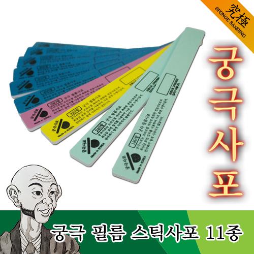 ●[YAMATO COMP] 궁극사 필름사포